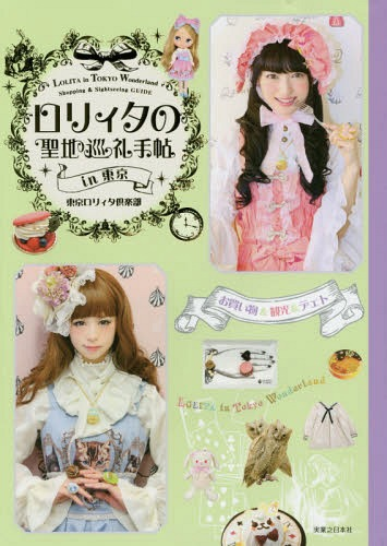 Lolita in Tokyo Wonderland - Shopping & Sightseeing Guide - / Tokyo Lolita Club