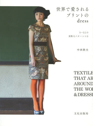 Sekai De Ai Sareru Print No Dress / Nakanishi Norio / Cho
