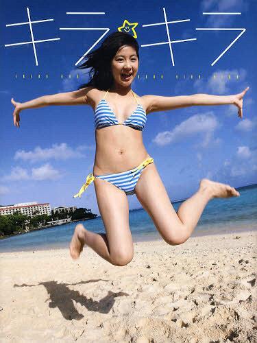 Kira Kira Ono Erena Photo Book / Koki Nishida