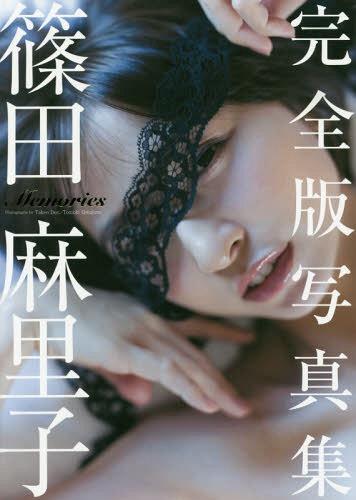 """Shinoda Mariko Complete Edition Shashin Shu (Photo Book) """"Memories"""" / Mariko Shinoda / Takeo Dec. / Tomoki Kuwashima"""
