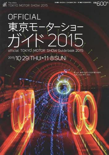 Tokyo Motor Show Guide OFFICIAL 2015 / Nihon Jidousha Kogyokai