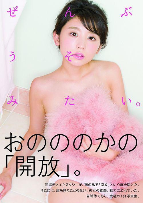 """Ono Nonoka 1st Photo Book """"Zenbu Uso Mitai"""" / TakeoDec."""