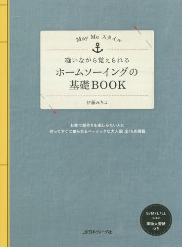 Nuinagara Oboerareru Home Sewing No Kiso BOOK May Me Style / Ito Michiyo / Cho