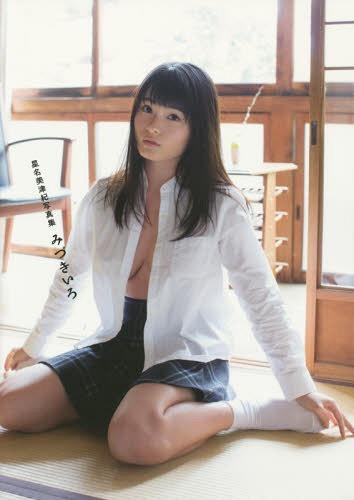 """Hoshina Mizuki Shashin Shu """"Mizuki Iro"""" / Sato Hiroyuki"""