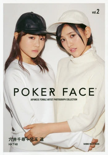 POKER FACE Japanese Female Artist Photograph Collection Vol.2 / Shinko Music