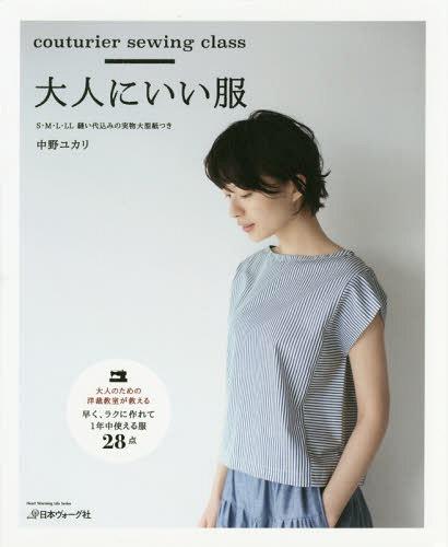 Otona ni Iifuku / Yukari Nakano