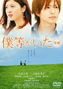 Bokura ga Ita (We Were There) (Last Part) / Japanese Movie
