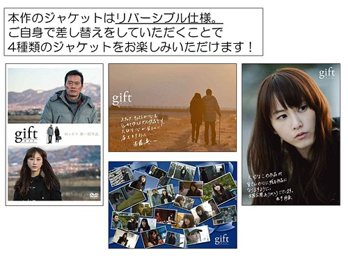 gift / Japanese Movie