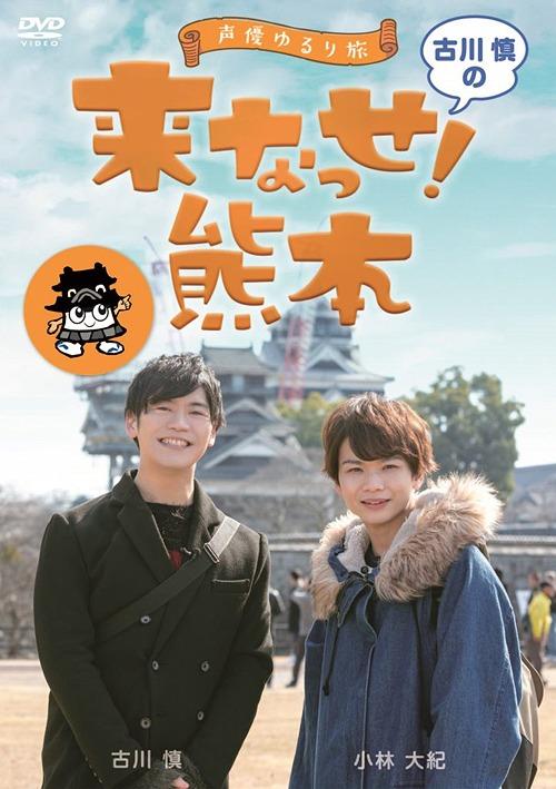 Seiyu Yururi Tabi Furukawa Shin no Kinasse! Kumamoto / Variety