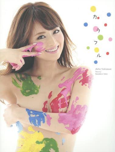 YOSHIZAWA AKIHO Photo Book Colorful / Keizaburo Ueno