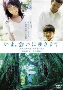 Ima, Ai ni Yukimasu / Japanese Movie