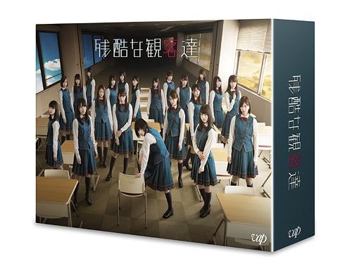 Zankoku na Kankyakutachi / Japanese TV Series