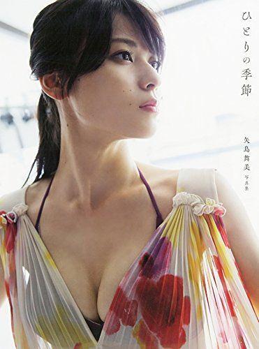 """C-ute Yajima Maimi Photo Book """"Hitori no Kisetsu"""" / Akihito Saijo"""