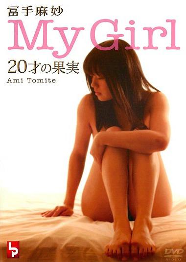 Tomite Ami My Girl - 20 Sai no Kajitsu - / Ami Tomite
