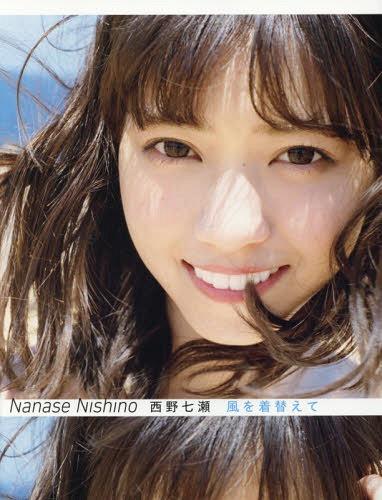 """Nishino Nanase Photo Book """"Kaze wo Kigaete"""" / Kotori Kawashima"""