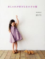Oshare ga Suki na Onnanoko no Fuku / Mano Akiko