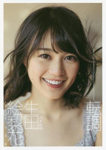 """Ikuta Erika 1st Photo Book """"Tencho"""" / Erina Ikuta, Kojiro Hosoi"""