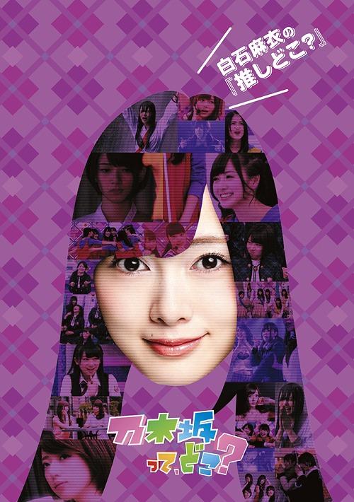 """Shiraishi Mai No """"Oshi Doko? """" / Nogizaka46"""