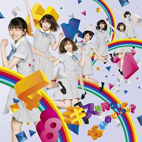 New Single: Title is to be announced / HKT48