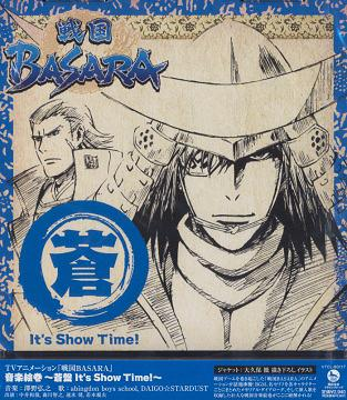 Devil Kings (Sengoku Basara) Ongaku Emaki - Ao Ban It's Show Time! - / Animation Soundtrack