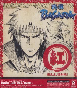 Devil Kings (Sengoku Basara) Ongaku Emaki - Ao Ban Moeyo, Waga Tamashi! - / Animation Soundtrack