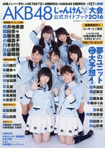 AKB48 Janken Tournament Official Guide Book / Kobunsha Entertainment Henshu Bu