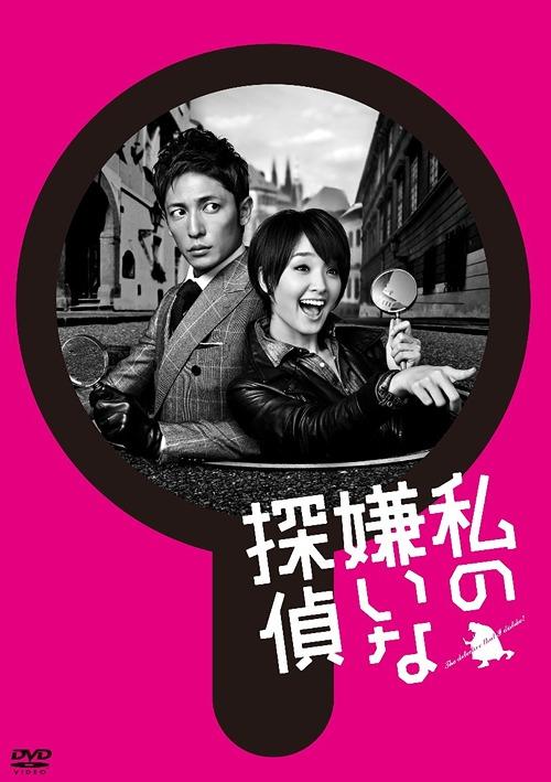 Watashi no Kirai na Tantei / Japanese TV Series