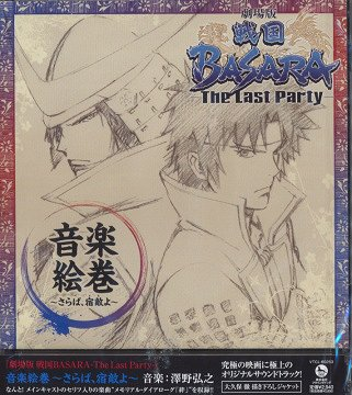 Theatrical Anime Sengoku BASARA - The Last Party - Ongaku Emaki - Saraba, Tomo yo / Animation Soundtrack