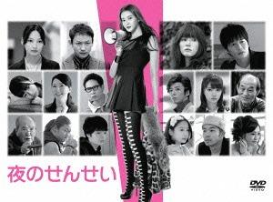 Yoru no Sensei / Japanese TV Series