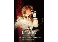"""The Empire of Vampire"" Memorial Photo Book / KAMIJO"
