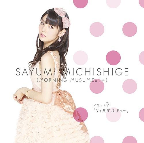 "Event Video ""Shaba Daba Do"" / Morning Musume. '14"