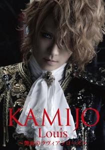KAMIJO: Louis Official Pamphlet / KAMIJO