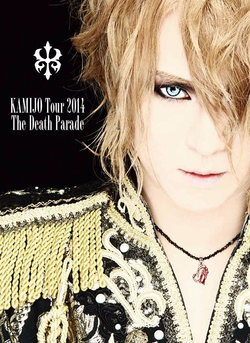 THE DEATH PARADE Pamphlet / KAMIJO