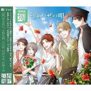 Alive SOARA Kachofugetsu / SOARA (Toshiyuki Toyonaga, Yuuki Ono, Shin Furukawa, Taishi Murata, Chiharu Sawashiro)
