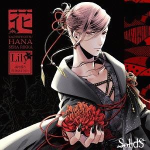 SolidS Kachofugetsu / Rikka (CV: Natsuki Hanae)