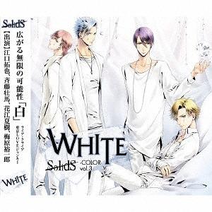 SolidS Unit Song Series Color [-White-] / SolidS (Shiki Takamura (Takuya Eguchi), Tsubasa Okui (Souma Saito), Rikka Sera (Natsuki Hanae), Dai Murase (Yuichiro Umehara))