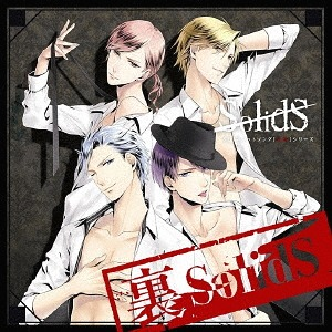 "SQ Unit Song ""Uraomote"" Series ""Ura SolidS"" / SolidS"