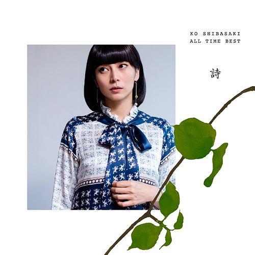 Ko Shibasaki All Time Best Uta / Ko Shibasaki