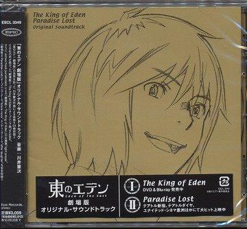 Theatrical Anime Higashi no Eden Original Soundtrack / Animation Soundtrack
