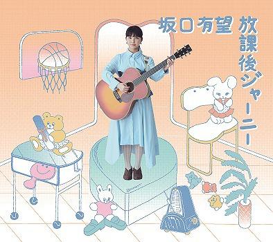 Hokago Journey / Ami Sakaguchi