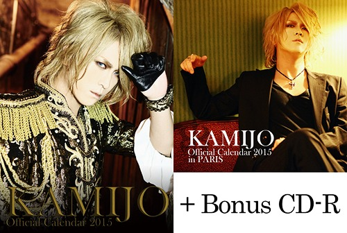KAMIJO 2015 Official Calendar Set / KAMIJO