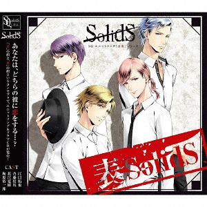 "SQ Unit Song ""Omoteura"" Series ""Omote SolidS"" / SolidS"