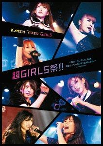 Kamen Rider GIRLS - Omataseshimashita. Watashitachi, Kamen Rider GIRLS to Moshimasu. - in HARAJYUKU / Kamen Rider GIRLS