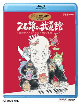 Joe Hisaishi in Budokan - Miyazaki Anime to Tomo n