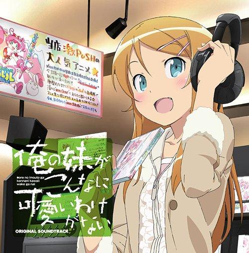 Ore no Imoto ga Konna ni Kawaii Wake ga Nai Original Soundtrack / Animation Soundtrack