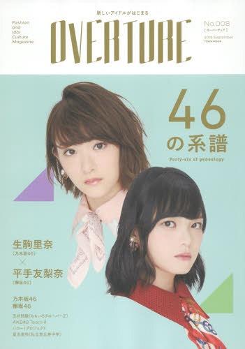 OVERTURE / Tokuma Shoten