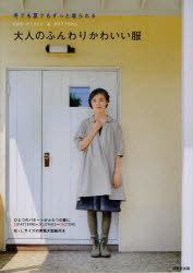 Otona Otona-no Funwari Kawaii Fuku Fuyu-de-mo Natsu-de-mo Zutto Ki Rareru / Seibido Shuppan (Book)