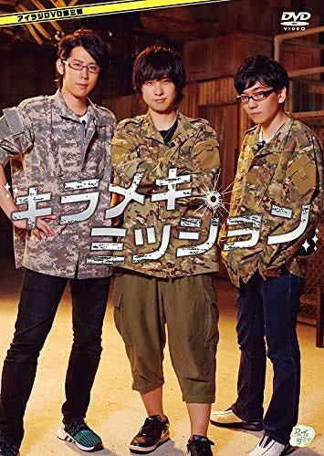 Airaji DVD Kirameki Mission / Masahiro Yamanaka, Yusuke Shirai