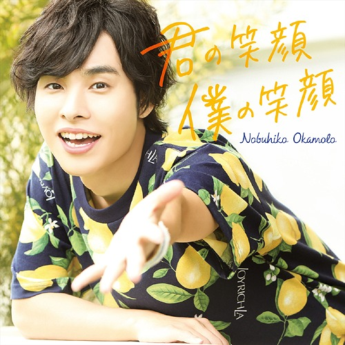 Second Single: Title is to be announced / Nobuhiko Okamoto