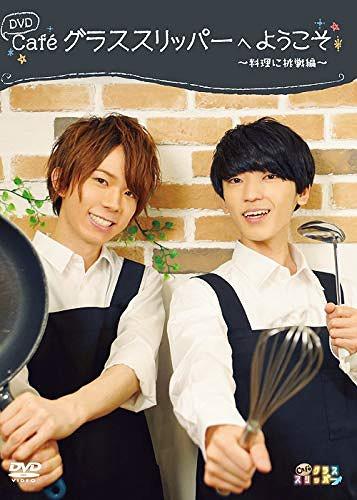 DVD Cafe Rasu Surippa e Yokoso - Ryori ni Chosen Hen - / Yoshitaka Yamaya, Tomohito Takatsuka